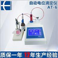 酸堿電位滴定儀