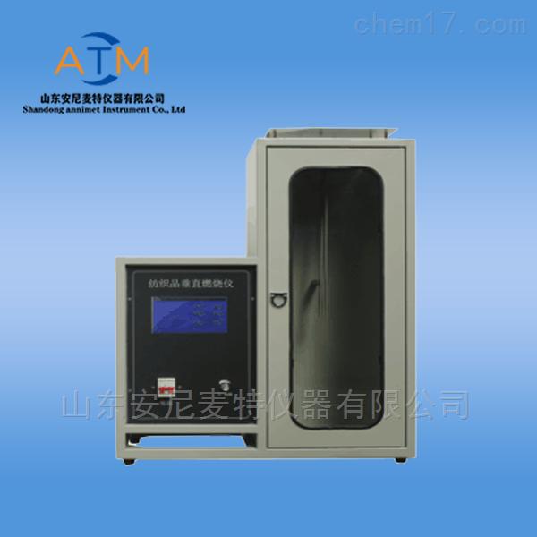 纺织品阻燃性测试仪(垂直燃烧试验箱)
