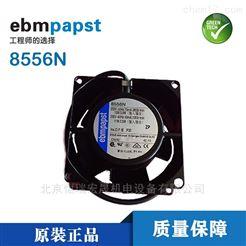 ebmpapst 8556N 12W機箱機柜散熱風機
