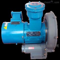 0.75kw防爆漩涡气泵-小型高压防爆鼓风机