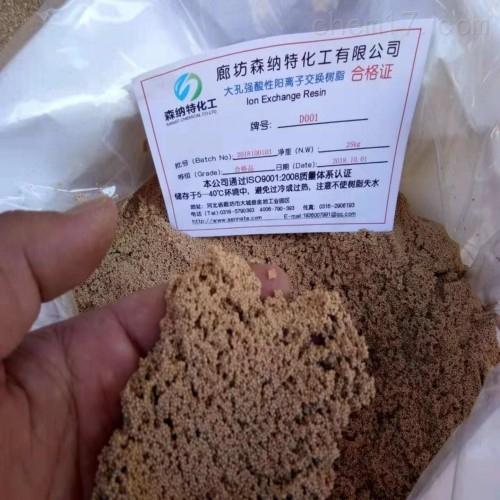 d001强酸性阳离子交换树脂提金树脂哪里便宜