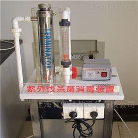 紫外线杀菌消毒实验装置