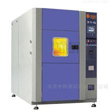 ZK-TS-150L高低温冲击测试箱