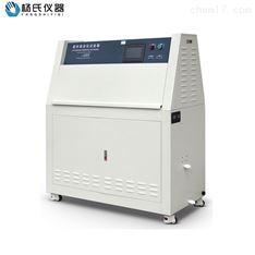 织物紫外线老化测试仪