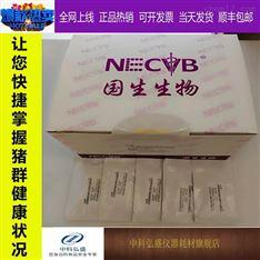 哈尔滨国生非洲猪瘟检测快检卡病毒抗原试纸
