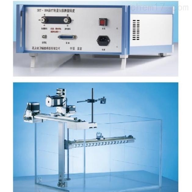 SRT-300S 放疗三维自动扫描水箱