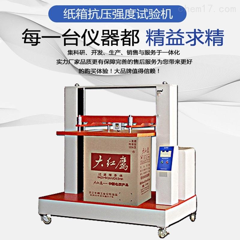 GB/T4857.4标准纸箱抗压试验机
