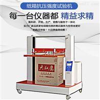 PY-H620A空箱纸箱抗压机 整箱堆码试验机