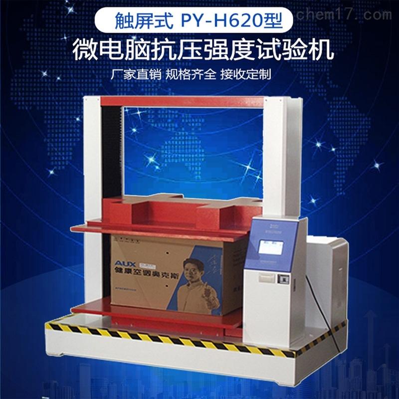 包装件纸箱抗压强度试验仪