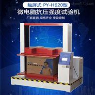 PY-H620D包装件纸箱抗压强度试验仪