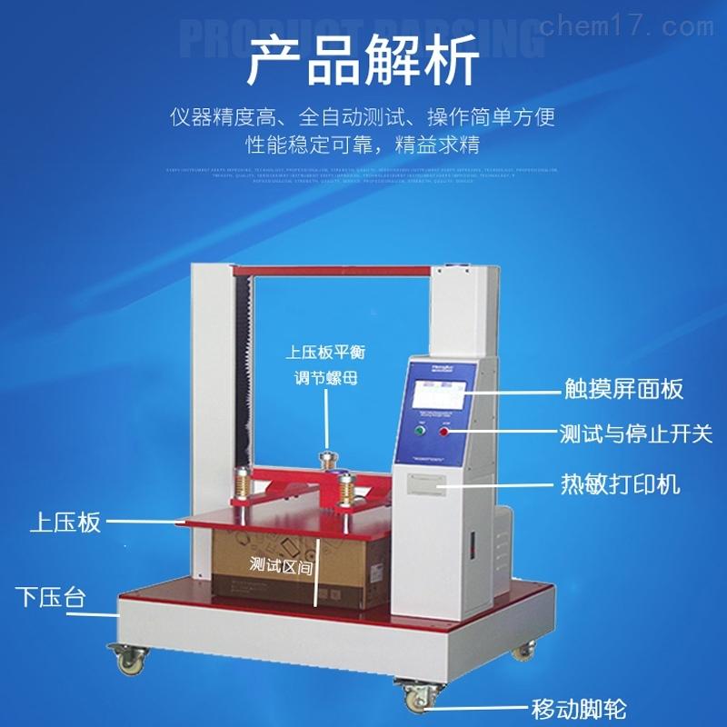 纸箱抗压测试仪