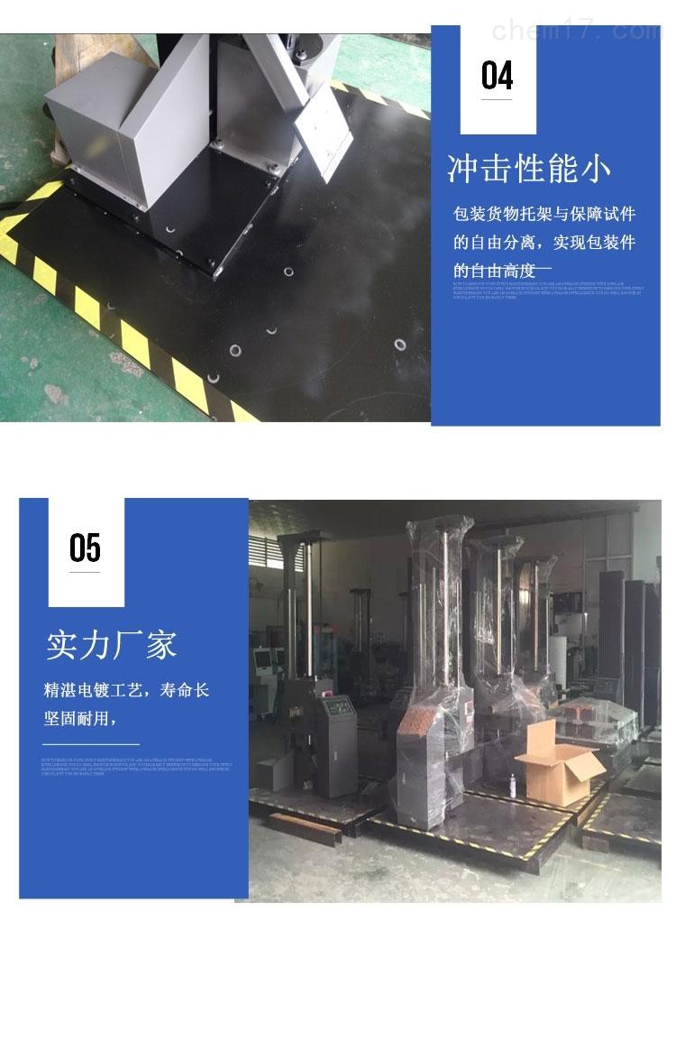 深圳普云PY-G638型包装纸箱跌落试验仪 跌落机 跌落仪