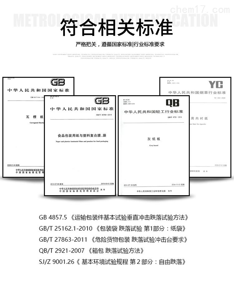 深圳普云PY-G638型包装纸箱跌落试验机 小物品跌落机 跌落仪