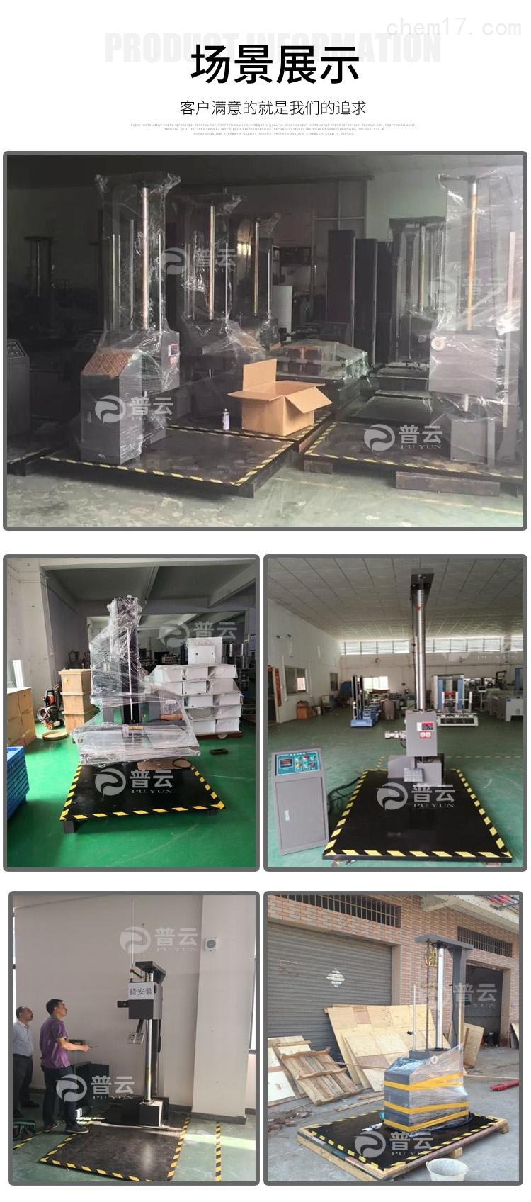 深圳普云PY-G638型包装纸箱跌落试验机 跌落机 纸袋包装件跌落仪