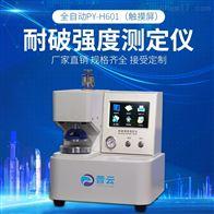 PY-H601A紙箱硬度耐破裂強度檢測儀器