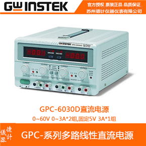 固纬GPC-6030D直流电源