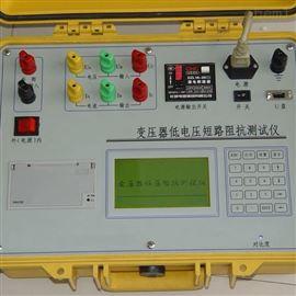YN-BYZK变压器低压短路组抗测试仪