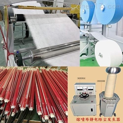 熔喷布静电驻极处理器(静电产生器)