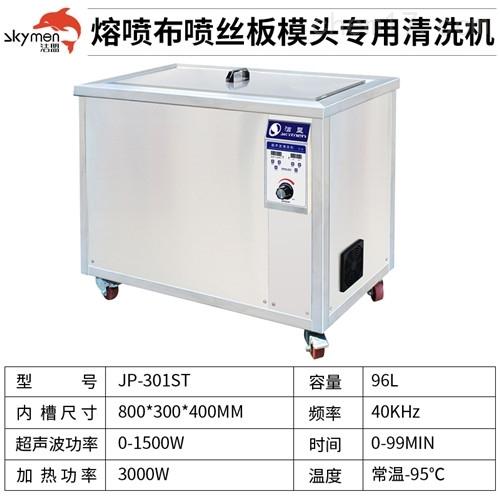 JP-301ST-熔喷布磨具超声波清洗机