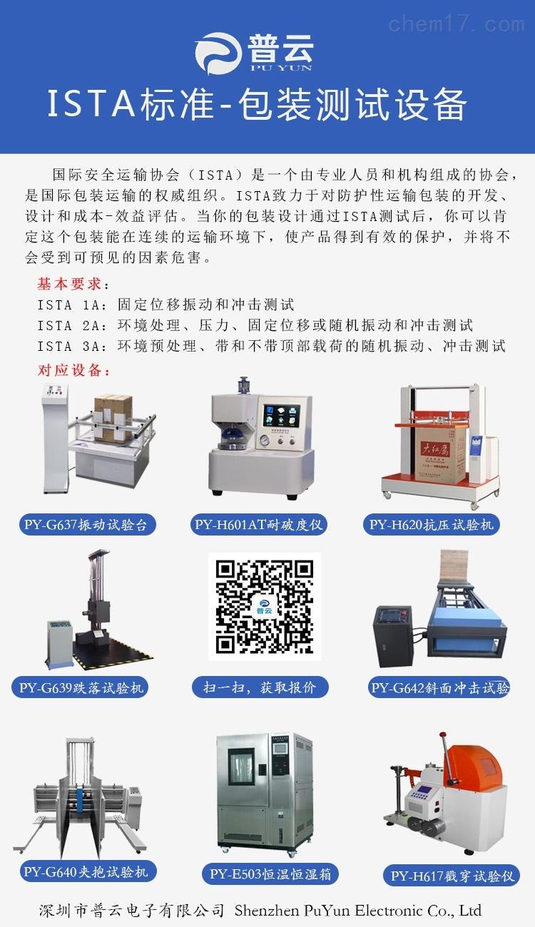 纸箱振动试验机,深圳普云牌PY-G637模拟汽车运输振动台,振动试验台,振动测试台