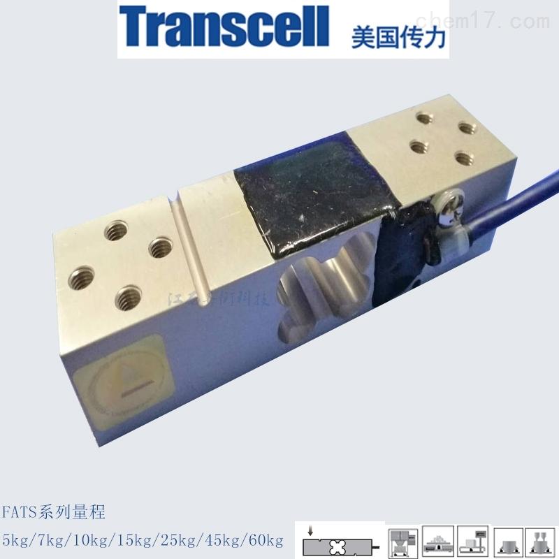 美国传力铝制平台秤料斗秤传感器FATS-10Kg
