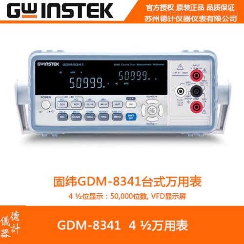固纬GDM-8341万用表