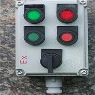BZC51-A2D2K1L防爆操作柱
