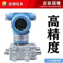 4-20mA高精度差压变送器厂家价格