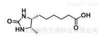 交联剂533-48-2/Dethiobiotin/D-脱硫生物素交联剂