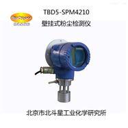 T-BD5CMD+SPM4120-AC車間粉塵濃度測試儀