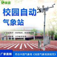 FT-XYQX学校气象观测站