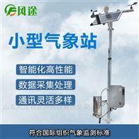 FT-QX06六要素自动气象站