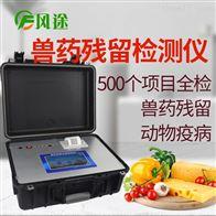 FT-SY1肉类食品检测仪