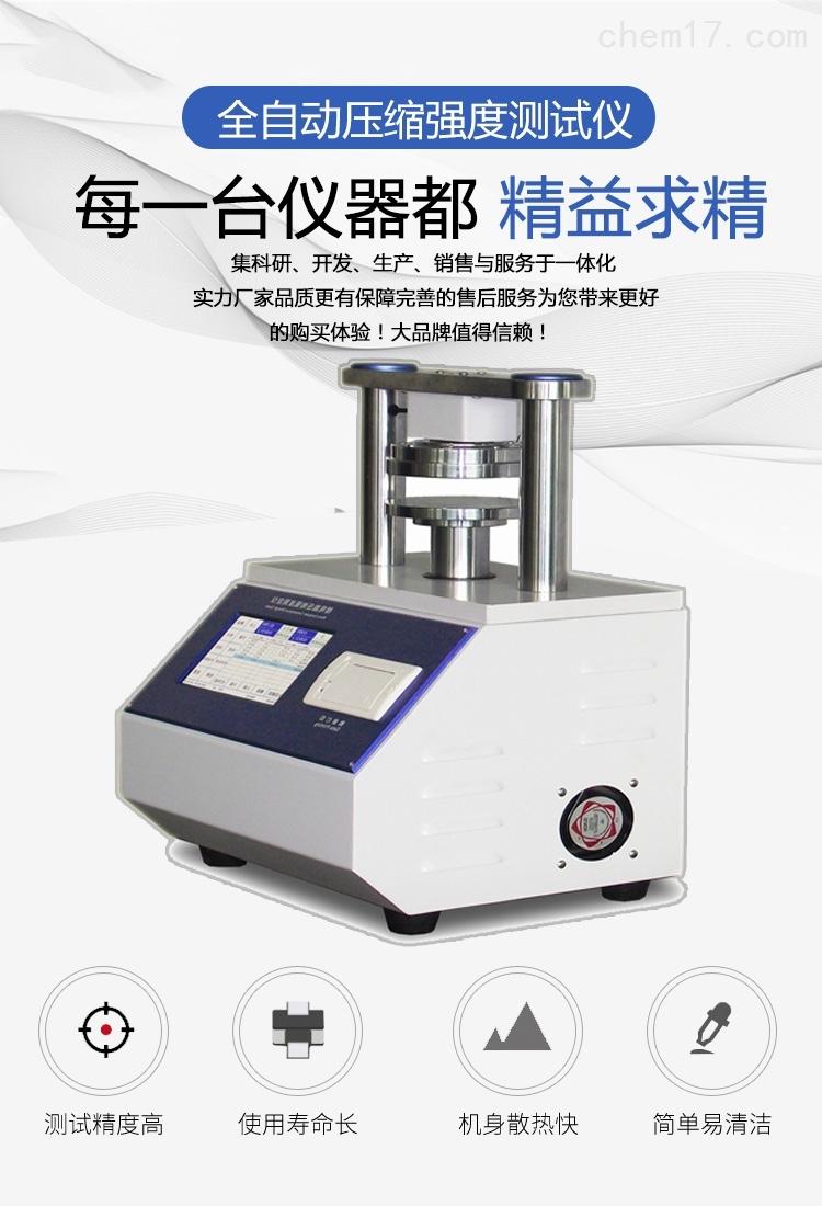 纸张纸板纸箱环压边压平压强度试验机PY-H603压缩强度测定仪