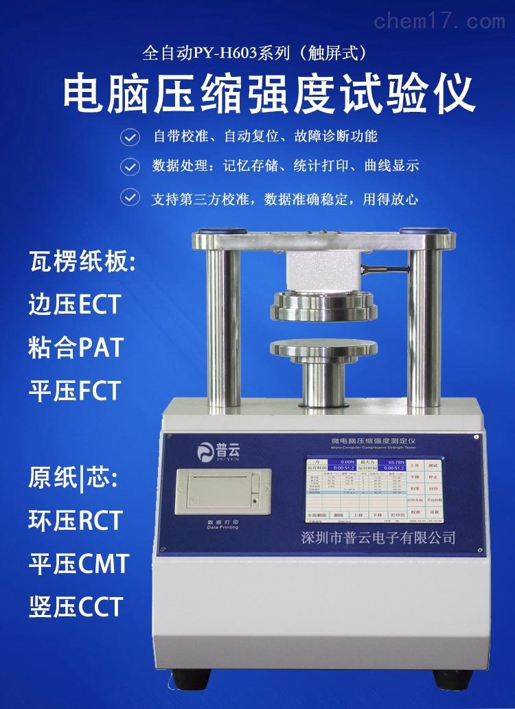 纸张纸板纸箱环压边压平压强度试验机PY-H603压缩强度测试仪厂家