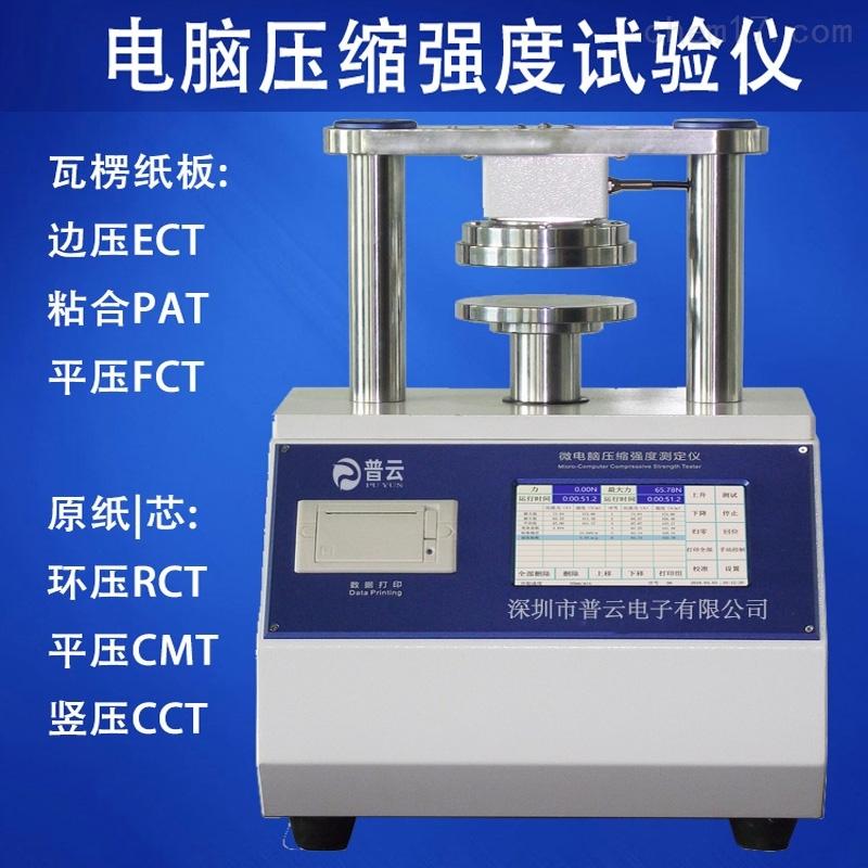 电脑压缩试验仪 纸张环压RCT纸板边压ECT