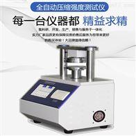 PY-H603纸板边压强度试验仪(边压仪)