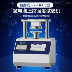 纸板边压环压强度试验机 纸箱检测设备