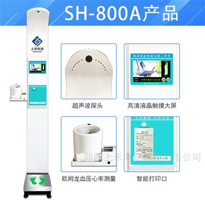SH-800A智能互聯身高體重測量儀 健康一體機
