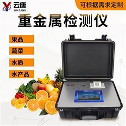 YT-XSZ食品重金屬快檢儀廠家