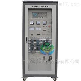 YUYZLTS-1直流调速实训控制柜|电力电气及自动化