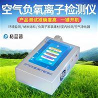 GLP-FLZ-1负氧离子检测仪