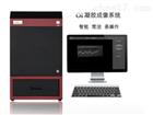 OI 100型全自动凝胶成像系统武汉价格