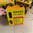 熔喷布静电驻极机