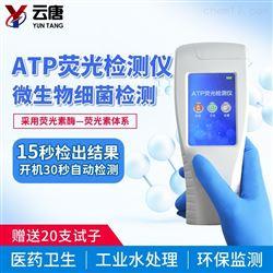YT-ATPatp检测仪价格