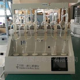 浙江全自動蒸餾儀JTZL-6一體化稱重蒸餾器