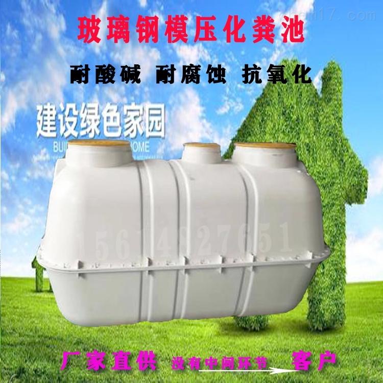 新农村厕改玻璃钢模压化粪池