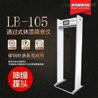 LB-105红外门式测温仪的技术参数