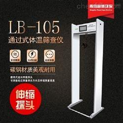LB-105学校用红外门式测温仪厂家现货