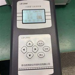 LB-2090小流量气体采样器